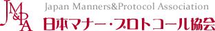 日本マナー・プロトコール協会