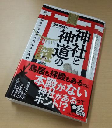 神道の謎書影