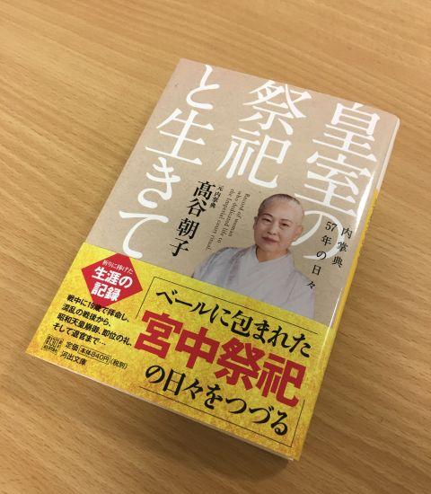高谷朝子顧問著『皇室の祭祀と生...
