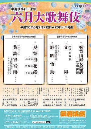 kabukiza_201806