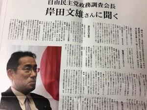 岸田政調会長面